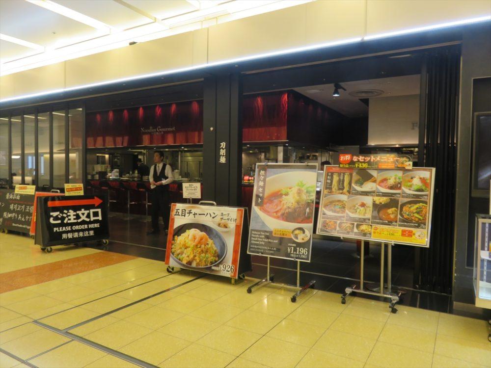 羽田 第 二 ターミナル レストラン