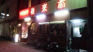 静岡市清水駅西口「中国料理 夜来香( イエライシャン)袖師本店 」ひとりメシ