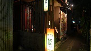 那覇 旭橋駅前「和琉酒菜 藍 (わりゅうしゅさい らん)」