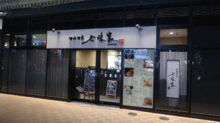 柏駅 うどん居酒屋「七味家」肉うどん