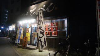 柏駅東口ラーメン「てっぺん」和風そば ⇒ 東京とんこつラーメン