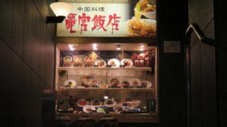 本当によくいきます「麗宮飯店」柏駅南口前の中華料理店