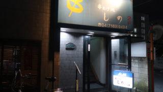 柏駅東口 旧そごう脇の路地2階「串揚げしの」カウンターで串揚げを